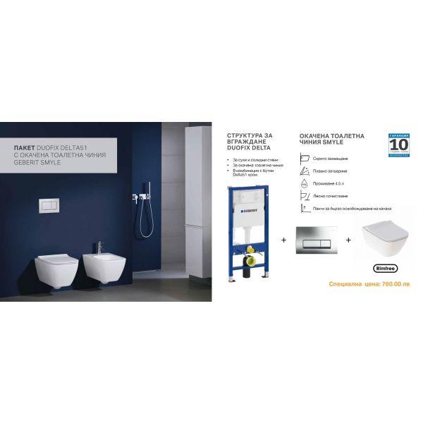 Geberit Duofix Delta структура за вграждане + конзолна тоалетна чиния SMYLE