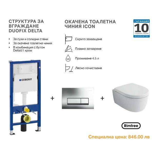 Geberit Duofix Delta структура за вграждане + конзолна тоалетна чиния ICON