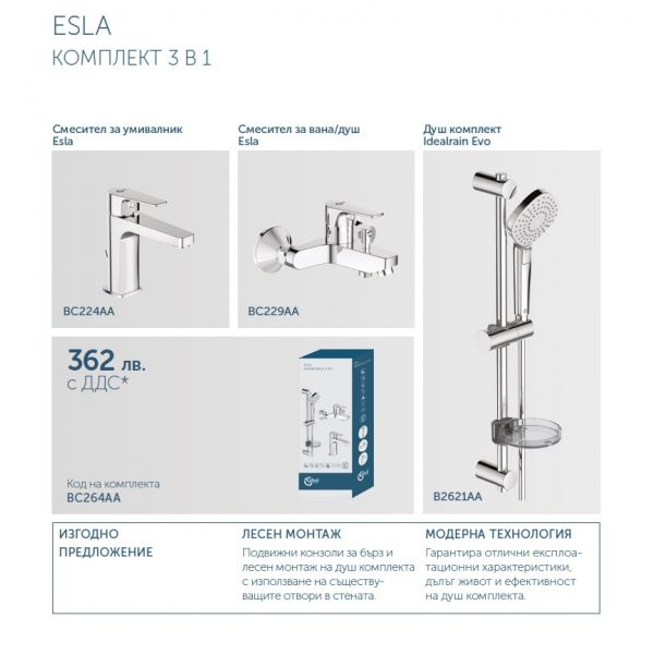 IDEAL STANDARD ESLA 3 in 1 комплект