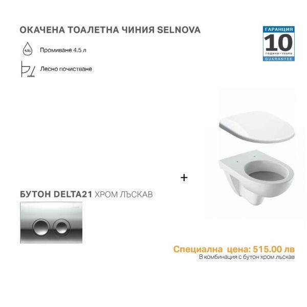 Geberit Duofix Delta структура за вграждане + конзолна тоалетна чиния SELNOVA