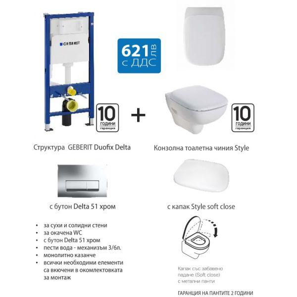 Структура за вграждане Geberit и конзолна тоалетна чиния Kolo Style
