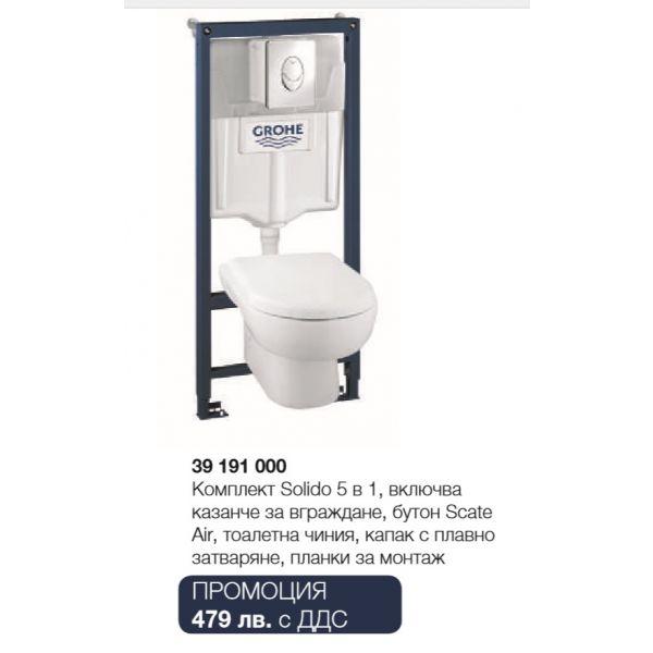 Структура за вграждане с крепежи, бутон и конзолна тоалетна 5 в 1 Solido
