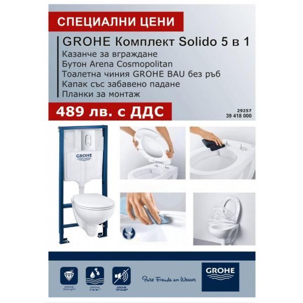Структура за вграждане с крепежи, бутон и конзолна тоалетна без ръб, 5 в 1 Solido