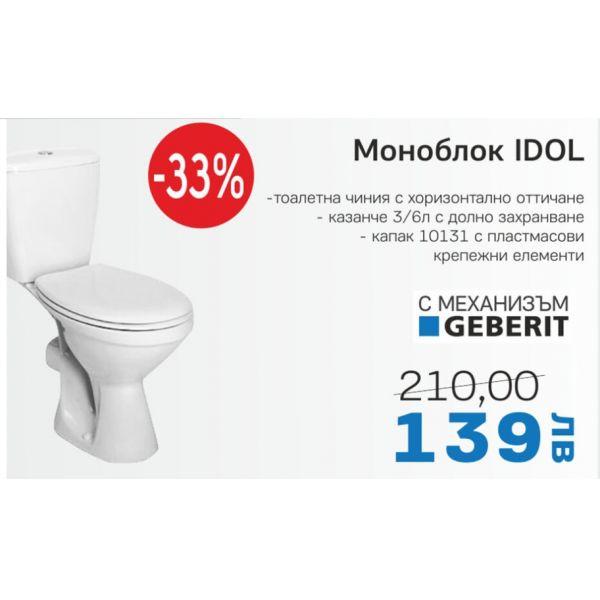 Моноблок IDOL комплект с хоризонтално оттичане
