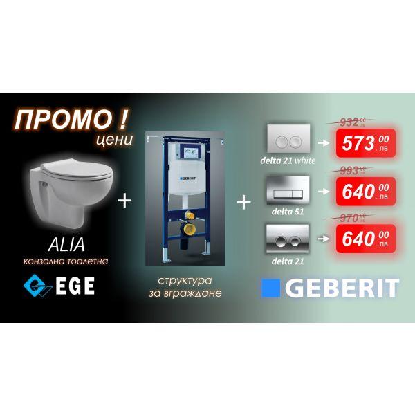 Структура за вграждане Geberit и конзолна тоалетна чиния EGE Vitrifiye, ALIA