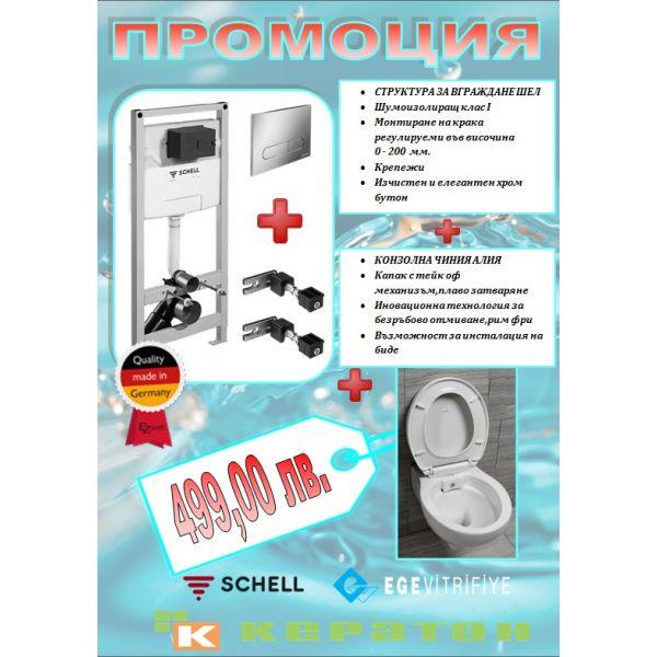 ПРОМО  комплект структура за вграждане SCHELL + конзолна тоалетна чиния без ръб ALIA