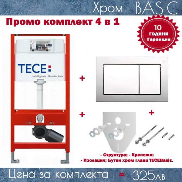 TECE base промо комплект структура за WC с хром бутон